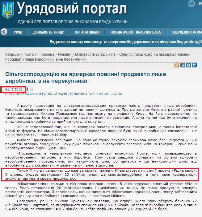 4 октября 2013 года Николай Присяжнюк сообщил, что пилотный проект по обустройству 20 выездных точек продажи...